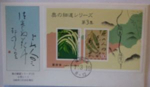 Japan Block Sheet FDC von 1989 (72437)