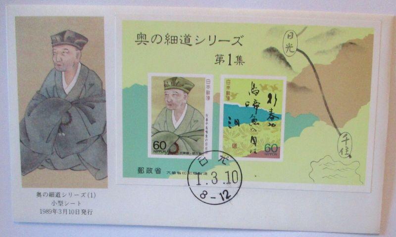 Japan Block Sheet FDC von 1989 (72436)
