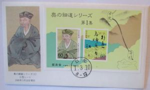 Japan Block Sheet FDC von 1989 (72436)