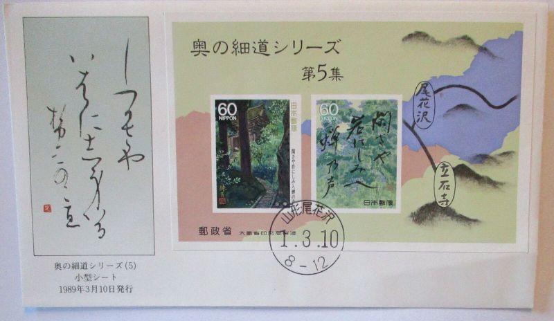 Japan Block FDC von 1989 (72435)