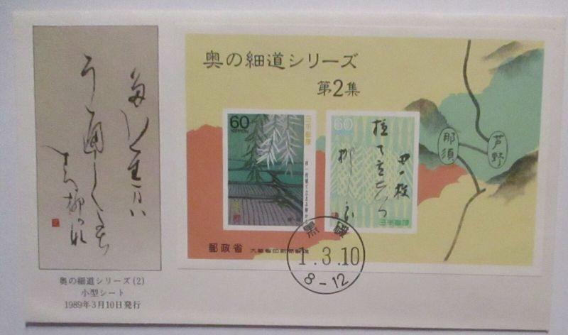 Japan Block Sheet FDC von 1989 (72443)