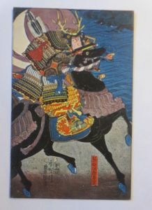 Japan, Theo Stroefer, German American Novelty Art,  Nr.1,  1900  ♥ 20921