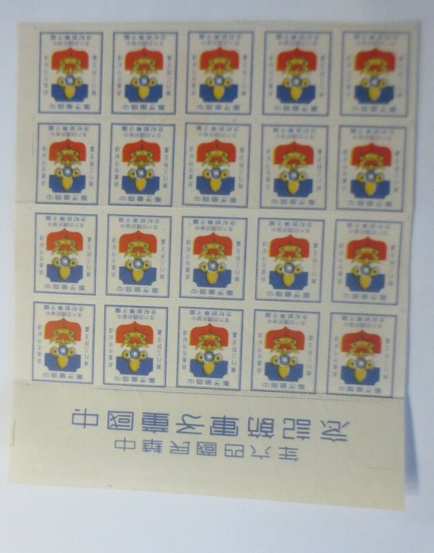 China Pfadfinder ca.1950 Block mit 16 Marken  ♥ (50510)