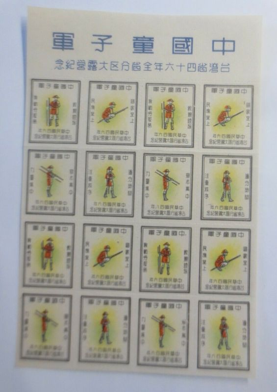China Pfadfinder ca.1950 Block mit 16 Marken  ♥ (592)