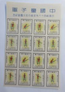 China Pfadfinder ca.1950 Block mit 16 Marken  ♥ (592)