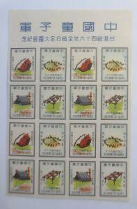 China Pfadfinder ca.1950 Block mit 16 Marken  ♥ (71127)