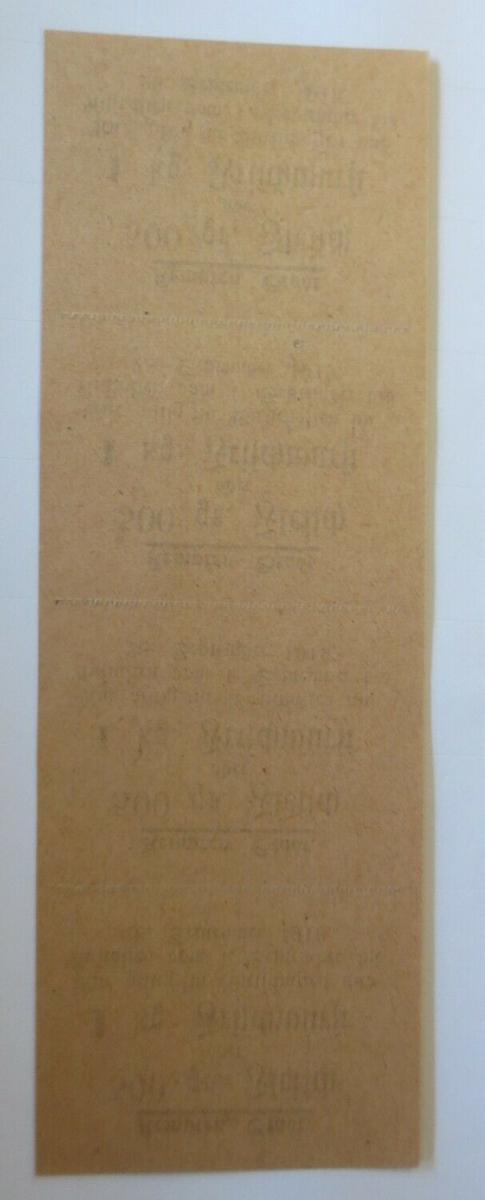 Lebensmittelkarten, Stadt Kempten Fleisch, Wurst, September 1919 ♥ (X161) 1