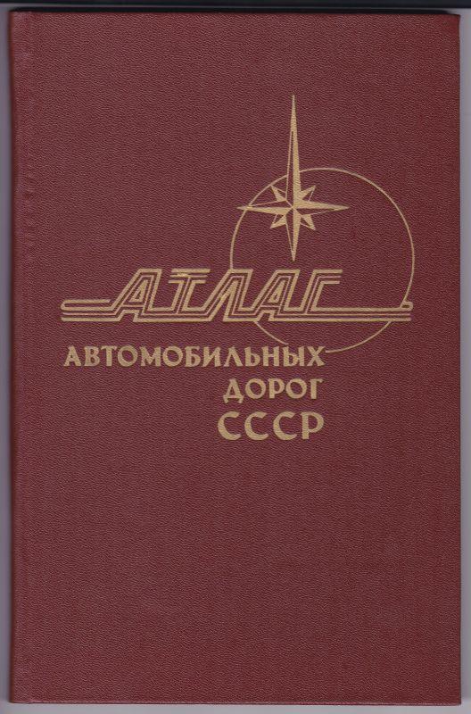Atlas Straßenatlas Straßenkarten AOPOT CCCP Mockba 1979 Moskau. Hauptverkehrsstraßen und einige Sehenswürdigkeiten sowie diverse Autoabbildungen unterschiedlicher Marken sind verzeichnet.