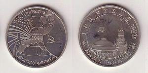 3 Rubel Nickel Münze Russland 1994 Landung in der Normandie, (114129)
