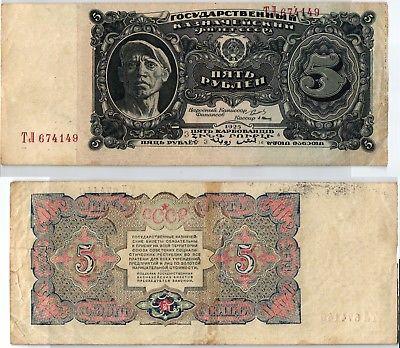 5 Rubel Banknote Sowjetunion UdSSR CCCP 1925 (124033)