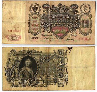 100 Rubel Banknote Russland 1910 Unterschrift Konshin (123616)