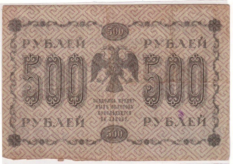 500 Rubel Banknote Russland 1918 Pick 94 (103836)