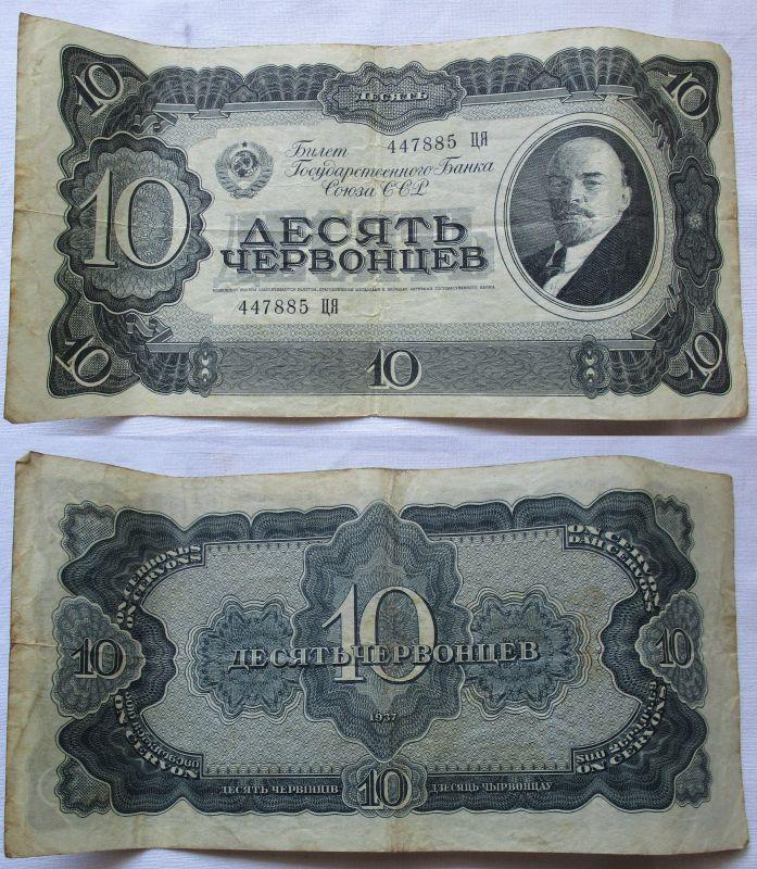 10 Rubel Banknote Russland UdSSR Sowjetunion CCCP 1937 (109122)