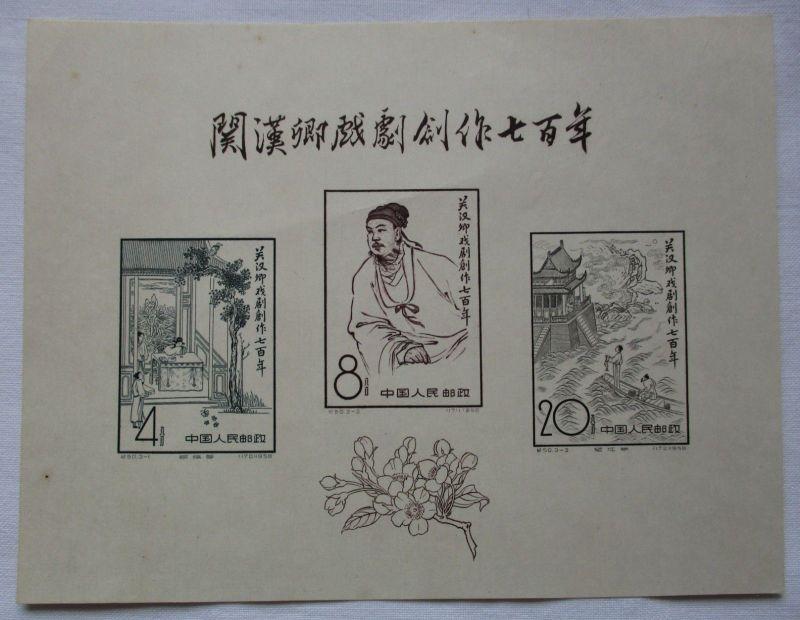 Volksrepublik China 1958 Kuan Han-ching Block 6 postfrisch (114020)