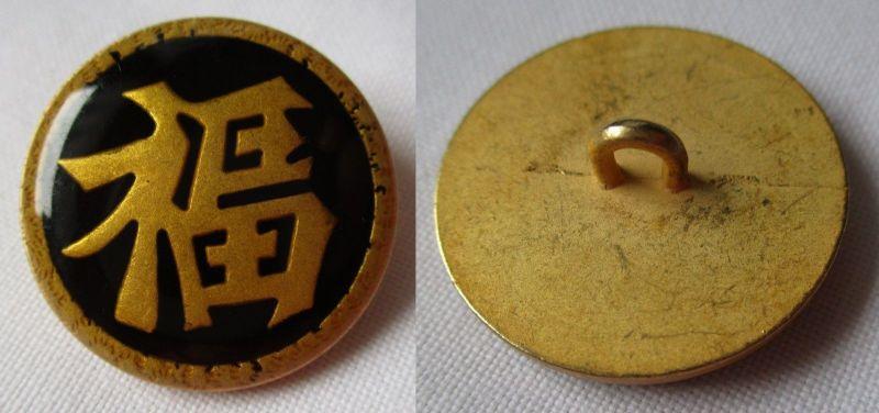 Alter Uniformknopf mit chinesischem Schriftzeichen auf schwarzem Grund (123609)