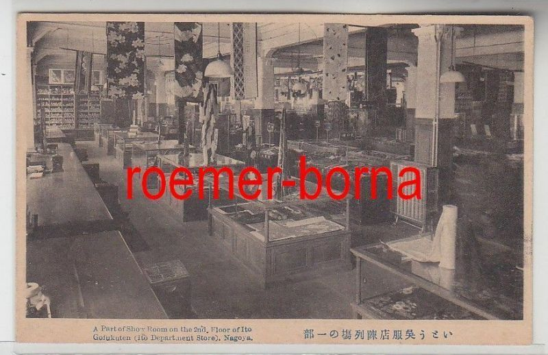 75339 Ak Japan Nagoya Part of Show Room on the 2nd Floor of Ito Gofukuten um1915