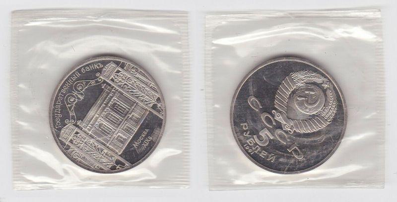 5 Rubel Münze Sowjetunion 1991 Zentralbank in Moskau (130894)