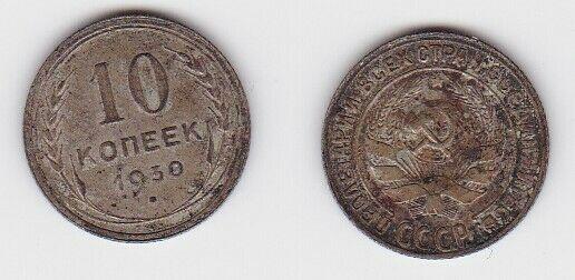 10 Kopeken Silber Münze Russland 1930 (130151)