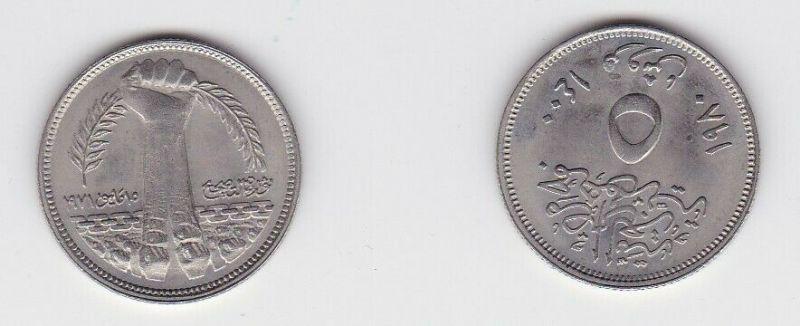 5 Piaster Kupfer-Nickel Münze Ägypten 1980 (131340)