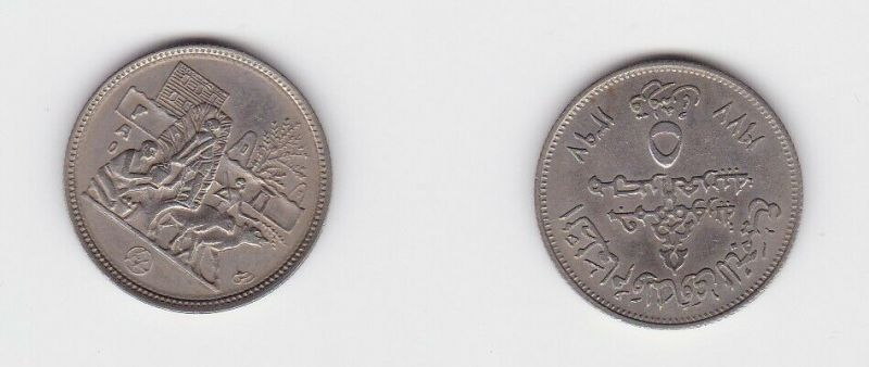 5 Piaster Kupfer-Nickel Münze Ägypten 1977 (130910)