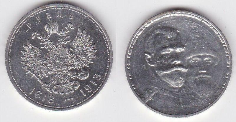1 Rubel Silber Münze Russland 300 Jahre Russland 1613-1913 (122665)