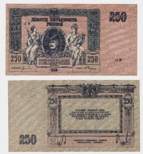 250 Rubel Banknote Russland Süd-Russland 1918 (117901)