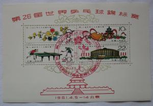 Volksrepublik China 1961 Tischtennis WM Block 7 gestempelt (113755)