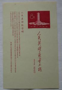 Volksrepublik China 1958 Volksheldendenkmal Block postfrisch (110455)