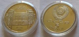 5 Rubel Münze Sowjetunion 1991 Zentralbank in Moskau (126216)