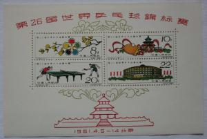 Volksrepublik China 1961 Tischtennis WM Block 7 postfrisch (111265)