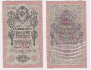 10 Rubel Banknote Russland 1909 PIC 11 (117200)