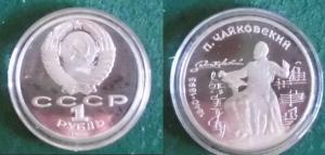 1 Rubel Münze Sowjetunion 1990 Tschaikowski 1840-1893 (125754)