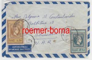 82420 seltener Brief von Griechenland nach Ägypten 1962