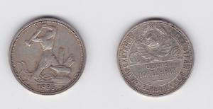 1 Poltinik (1/2 Rubel) Silber Münze Sowjetunion UdSSR CCCP 1925 (119819)