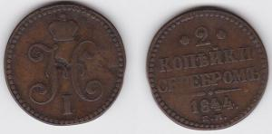 2 Kopeke Kupfer Münze Russland 1844 E.M. (123678)