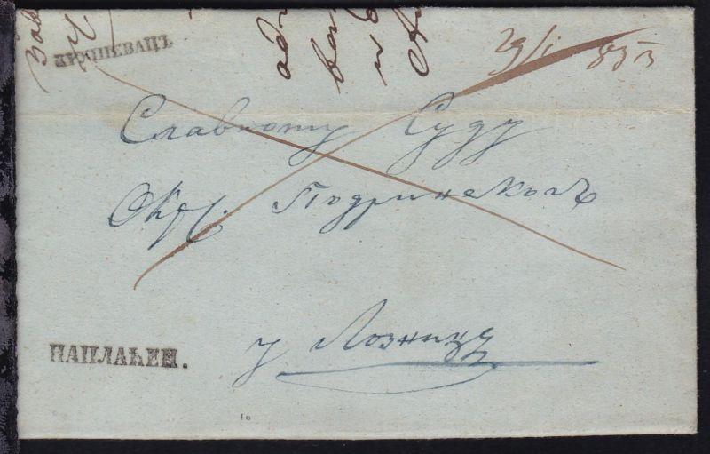 1853 L1 KRUSEVAC auf Brief