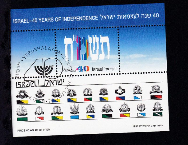 40 Jahre Unabhängigkeit Block mit Ersttagsstempel