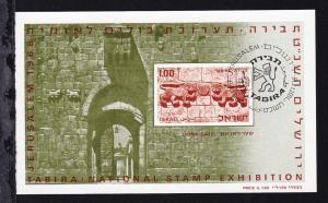Nationale Philatelistische Ausstellung TABIRA, Jerusalem Block mit