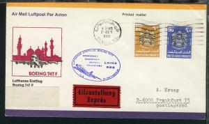 Lufthansa Erstflugbrief Dubai-Frankfurt 31.10.1981