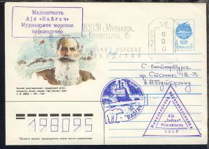 Rußland 1992/95 16 verschiedene Belege Arktis- und Antarktisreisen,