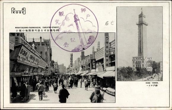 Ak Kobe Präf. Hyogo Japan, Minatogawa Shinkaichi, Theatre Street, Kobe Tower