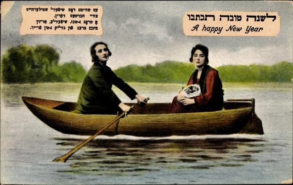 Judaika Ak A Happy New Year, Glückwunsch Neujahr, Ruderboot, Hebräisch