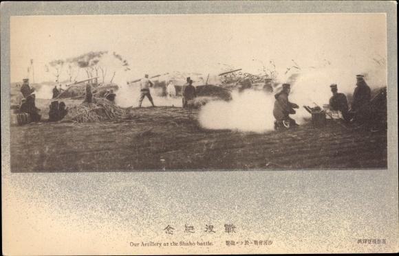 Ak Japanische Artillerie, Schlacht am Shaho 1904, Russisch Japanischer Krieg