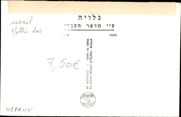 Ak Tel Aviv Israel, Mugrabi Opera 1