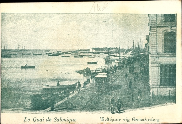Ak Thessaloniki Griechenland, Le Quai 0