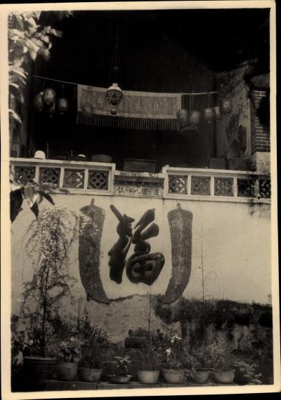 Foto China, Blick auf ein Gebäude, Chinesisches Schriftzeichen für Glück, Laternen