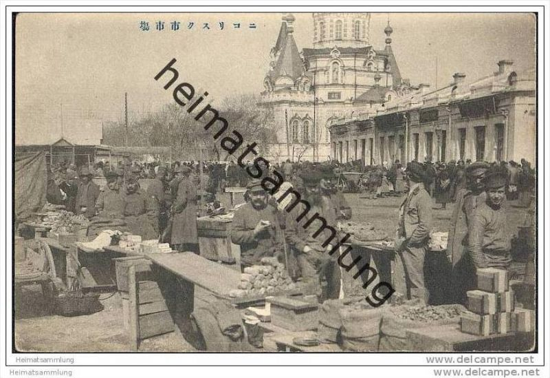 Ussurijsk - Nikolskoje - Militär - Markt - Japanische Besetzung 1904/05 - У с с у Ñ€ &#1080