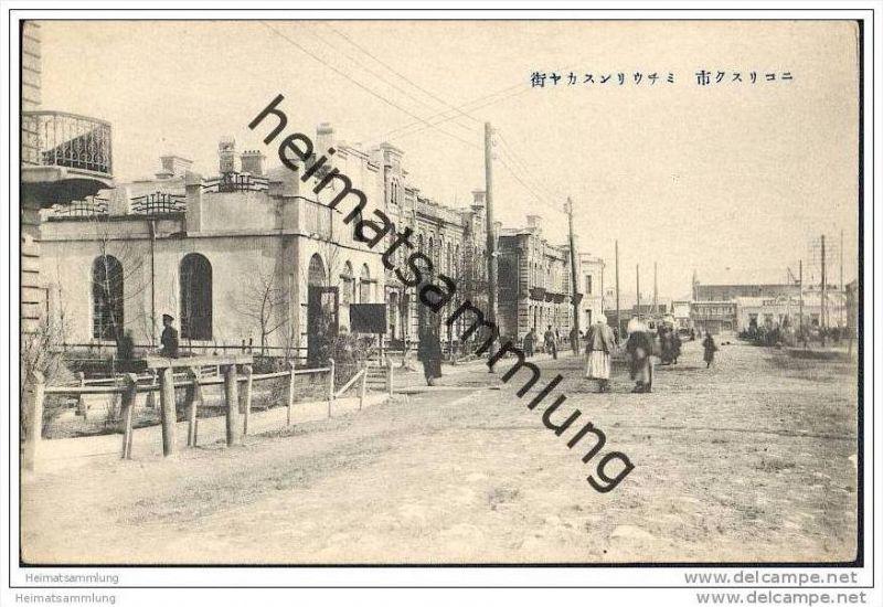 Ussurijsk - Nikolskoje - Strasse - Japanische Besetzung 1904/05 - У с с у р и &#1081