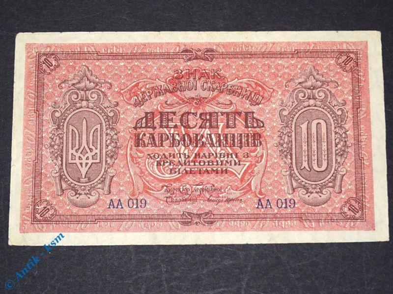 Ukrainian Socialist Soviet Republic 10 Karbovantsiv , 1919 ?? sehr gut erhalten