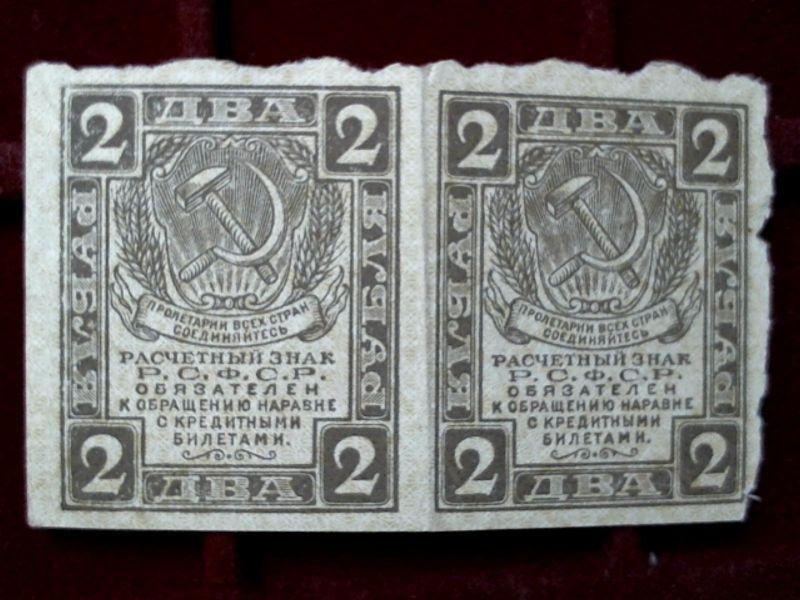 2 x Banknoten - Notgeld  Russland / Russia  : 2 x 2 Rubel / Kopeken ? von 1919 ?